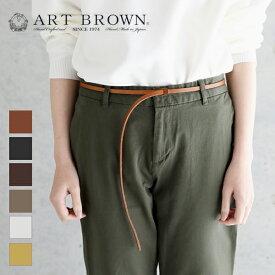 アートブラウン ART BROWN ブッテーロ レザー ベルト 細ベルト 紐ベルト ループ レディース フリーサイズ 日本製