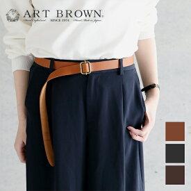 アートブラウン ART BROWN リスシオ レザー ベルト 細ベルト レディース フリーサイズ 穴無し 日本製