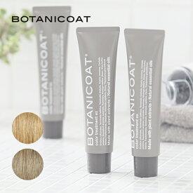 ボタニコート BOTANICOAT カラートリートメントex 150ml (ライトブラウン・ディープブラウン)   白髪 白髪カバー 白髪カラー カラージェル カラークリーム ナチュラル