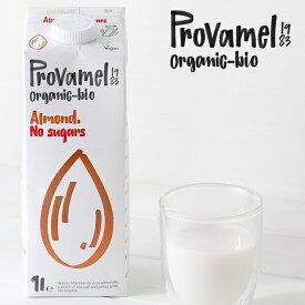プロヴァメル(Provamel) オーガニックアーモンドミルク 1L│有機 有機アーモンド 有機JAS ヘルシー ナチュラル オーガニック アーモンドミルク アーモンド ミルク 植物性ミルク 朝食 ベルギー 代替ミルク