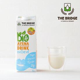 【24時間限定!最大10%OFFクーポン配布中!】ブリッジ(THE BRIDGE) オーツドリンク 1L | 植物性ミルク オーツミルク オーツ 低カロリー 低脂肪 乳製品不使用 コレストロールフリー 有機JAS オーガニック ヘルシー 1000ml