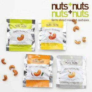nuts+nuts カシューナッツ 50g | スウィート&ソルト ハニーセサミ チリライムリーフ ライトソルト | ロースト ナッツ 無添加 おつまみ サラダ インドネシア ナッツ+ナッツ グルテンフリー