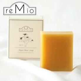 reMio(レミオ) アルガンクレイ石鹸 100g | アルガンオイル ガスール クレイ 保湿 モロッコ 洗顔 全身洗顔料 エイジングケア 乾燥肌 敏感肌 年齢肌 ビタミンE 低刺激 ミネラル 毛穴 石けん 皮脂 黒ずみ 固形石鹸