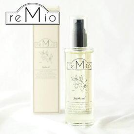 reMio(レミオ) オーガニック ホホバオイル 100ml | 植物オイル 精製 保湿 有機 インド フェイスケア ボディケア 美容液 美容オイル マッサージ エイジングケア 乾燥肌 敏感肌 年齢肌 子供 ビタミンE ヘアオイル
