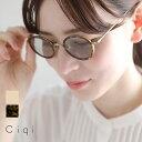 Ciqi シキ HERBIE ハービー サングラス【ソフトケース付き】/眼鏡 めがね UVカット 丸メガネ ラウンド型 華奢 メタル…