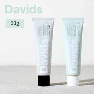 Davids デイヴィッズ ホワイトニングトゥースペースト 50g | 歯磨き粉 ホワイトニング ペースト ホワイトニング 黄ばみ 口臭 ミント スッキリ 歯みがき粉 歯磨き ハミガキ はみがきこ はみがき