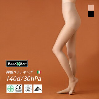 弾性ストッキング (下肢静脈瘤 着圧ストッキング) 140デニール  足のむくみ/リラクサン