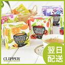 クリッパー オーガニック 10ティーバッグ[clipper 有機栽培 オーガニック ハーブティ 紅茶 オーガニック認証 お茶 E…