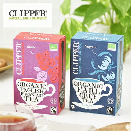 clipper(クリッパー) オーガニック エコティーバッグ【イングリッシュブレックファスト・アールグレイ】 [ハーブティ 紅茶 オーガニック認証 お茶 フェアトレード EU認証 有機JAS]