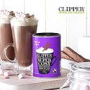 clipper(クリッパー) フェアトレード ドリンキング チョコレート [clipper ホットチョコレート チョコレートドリン…