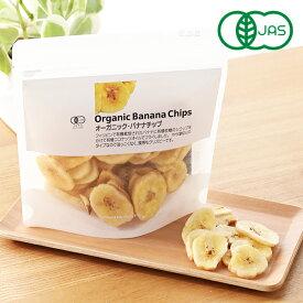 ナチュラルキッチン オーガニック・バナナチップ 100g | 有機JAS 有機バナナチップ 有機栽培 オーガニック ココナッツオイル トッピング スナック グラノーラ フィリピン ドライ バナナ チップス チップ