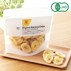 ナチュラルキッチン オーガニック・バナナチップ 100g   有機JAS 有機バナナチップ 有機栽培 オーガニック ココナッツオイル トッピング スナック グラノーラ フィリピン ドライ バナナ チッ