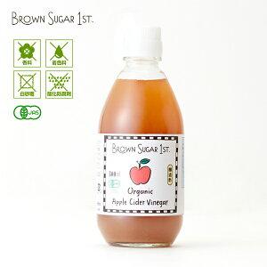 ブラウンシュガーファースト 有機アップルサイダービネガー 300ml [Brown Sugar 1st BS1ST 有機JAS オーガニック りんご酢 ビネガー]
