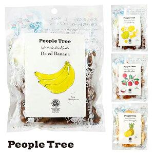 ピープル・ツリー フェアトレード ドライフルーツ[People Tree 乾燥 果物 バナナ ライチ ゴールデンベリー パイナップル ランブータン マンゴー・ケント オーガニック 砂糖不使用] | ドライバナ
