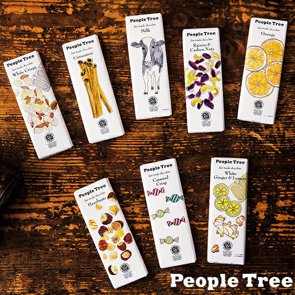 【秋冬限定】People Tree(ピープルツリー) フェアトレード チョコレート 板チョコ 50g