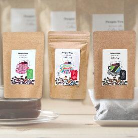 ピープル・ツリー フェアトレードコーヒー・コーヒーバッグ 8g×10袋[People Tree coffee フェアトレード 簡単 インスタント 時短]