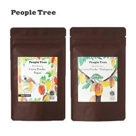 ピープル・ツリー(People Tree) フェアトレード ココアパウダー パプア マダガスカル 農薬・化学肥料不使用 非アルカリ処理 ピュアココア 純ココア カカオ100% 低カロリー