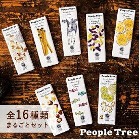 【全16種類セット】People Tree(ピープルツリー) フェアトレード チョコレート 板チョコ 50g チョコ ギフト おしゃれ