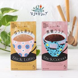 第3世界ショップ stick スティック ほうじ茶ラテ 黒糖ココア 13g×5包 | ほうじ茶 ココア 粉末 個装 ギフト 贈り物 プレゼント フェアトレード