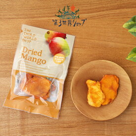 第3世界ショップ ドライマンゴー 65g   ドライフルーツ マンゴー 乾燥マンゴー 有機栽培 オーガニック メキシコ おやつ おつまみ お菓子 添加物不使用 フェアトレード
