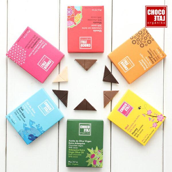 チョコレート・オルガニコ 20g [chocolate organiko]【板チョコ】