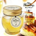 MY HONEY マイハニー 有機アカシアハニーL 200g 有機はちみつ使用[ハチミツ 蜂蜜 ハンガリー産 ルーマニア産 オーガニ…