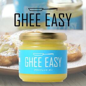 【4時間限定!最大10%OFFクーポン配布中!】GHEE EASY ギーイージー 100g [ギー グラスフェッド バター バターオイル 無塩バター ] | オイル 油 食用油 ギーバター ギーオイル グラスフェッドバター グラスフェッド 調味料 調味料・油