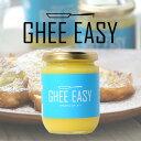 GHEE EASY ギーイージー 200g [グラスフェッド バター ギーオイル 無塩バター ]