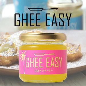 GHEE EASY ココナッツ・ギー 100g [ギー グラスフェッド バター バターオイル 無塩バター ココナッツオイル ギーイージー ]