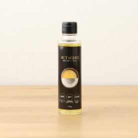 Coco MCT&ギー・オイル 135g 中鎖脂肪酸油 ココナッツMCTオイル 無添加 ギルトフリー