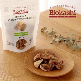 ビオカシ (Biokashi) オーガニック ドライ白イチジク(ハーフカット) 140g | ドライイチジク いちじく 白いちじく 白イチジク 甘い ドライフルーツ お菓子 スナック フルーツ 有機JAS オーガニック ハーフカット ハーフサイズ
