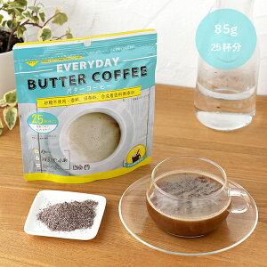 エブリディ・バターコーヒー インスタント粉末 85g   コーヒー ポリフェノール グラスフェッド バター MCTオイル 手軽 フラットクラフト オランダ 燃焼効率 空腹 空腹感 砂糖不使用 香料不使