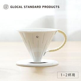ツバメラタン ドリッパー2.0 (1〜2杯用) グローカルスタンダードプロダクツ GLOCAL STANDARD PRODUCTS