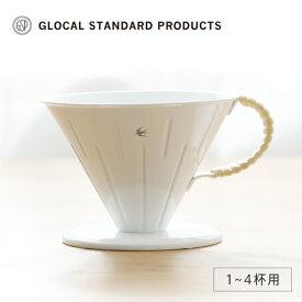 【26時間限定!最大10%OFFクーポン配布中!】ツバメラタン ドリッパー4.0 (1〜4杯用) グローカルスタンダードプロダクツ GLOCAL STANDARD PRODUCTS