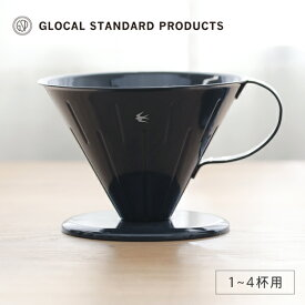 グローカルスタンダードプロダクツ ツバメ ドリッパー4.0 (1〜4杯用) ネイビー GLOCAL STANDARD PRODUCTS