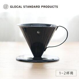 グローカルスタンダードプロダクツ ツバメ ドリッパー2.0 (1〜2杯用) ネイビー GLOCAL STANDARD PRODUCTS