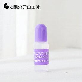 太陽のアロエ社 ヒアルロン酸 原液 10ml / お試しサイズ トライアルサイズ ミニ ミニサイズ トライアル 潤い 原液