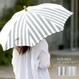 SUR MER シュールメール 日傘 リネンリゾートストライプ UVカット 紫外線対策 バンブー 麻 ストライプ ボーダー 日本製