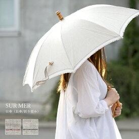 SUR MER シュールメール 日傘 リネン 無地 ナチュラル UVカット 紫外線対策 バンブー 日本製