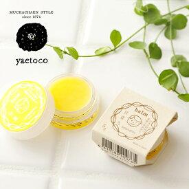 yaetoco (ヤエトコ) 家族バーム 甘夏 5g 無茶々園 保湿 ミツロウ 蜂蜜 リップ バーム かかとケア 踵 肘 膝 天然成分由来 ギフト プレゼント オーガニック