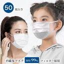 【50枚入り】 マスク 50枚 小さめ 子供用 箱 使い捨てマスク 小さめサイズ 女性 子供 14cm×9cm 三層構造 不織布マス…