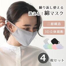 【4枚セット】マスク洗える男女兼用布マスク綿コットン繰り返し使える立体3D立体裁断伸縮性白黒レギュラーサイズ花粉対策大人用フィット【※お一人様6点まで】