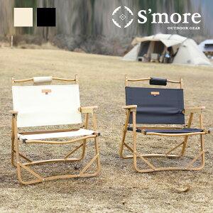 【S'more /Alumi Folding Armchair】 アウトドアチェア キャンプ チェア 椅子 折り畳み 折りたたみ椅子 アウトドア おしゃれ アルミ ハイチェア オックスフォード布 2.5kg 収納袋付き 【畳んで運びやす