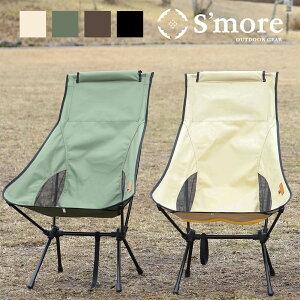 【S'more /Alumi High-back Chair】 アウトドアチェア キャンプ チェア 椅子 折り畳み 折りたたみ椅子 アウトドア おしゃれ アルミ ハイチェア キャンバス オックスフォード布 洗える 持ち運び 収納