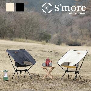 【S'more /Alumi Low-back Chair】 アウトドアチェア キャンプ チェア 椅子 折り畳み 折りたたみ椅子 アウトドア おしゃれ アルミ ローチェア ローバックチェア 7075アルミ合金 オックスフォード布 洗
