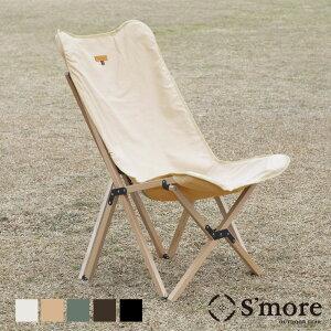【S'more /Woodie pack chair】 アウトドアチェア キャンプ チェア 折り畳み 折りたたみ椅子 アウトドア おしゃれ 木製 ウッディチェア ズック キャンバス 洗える 持ち運び 収納袋付き 【天然ブナ材