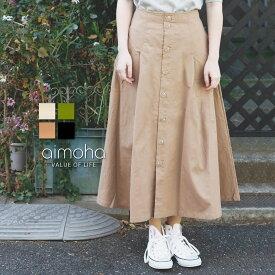 綿ツイルフレアロングスカート ロングスカート レディース マキシスカート ロング マキシ スカート フレアスカート ボタン コットン 綿