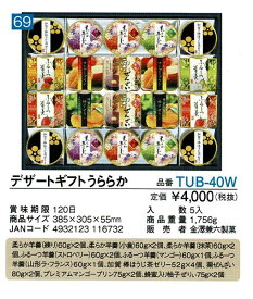 デザートギフトうららか 品番TUB−40W 5ケ/1ケース お歳暮 ご贈答用
