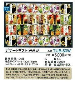 デザートギフトうららか 品番TUB−50W 5ケ/1ケース お歳暮 ご贈答用