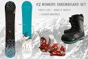 【正規代理店商品】 K2 SNOWBOARDS SET [ レディース スノーボード スノボ 3点 セット FIRST LITE @126360]